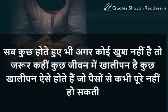 Lord Krishna Inspirational Quotes In Hindi