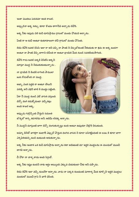Family-katha-chitram04-page-0004