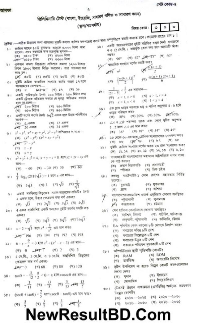 15th NTRCA Exam School Level Question