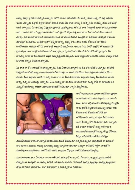 Family-katha-chitram09-page-0008