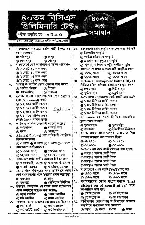 BDNiyog-Com-Current-World-Special-Sonkha-Copy-5
