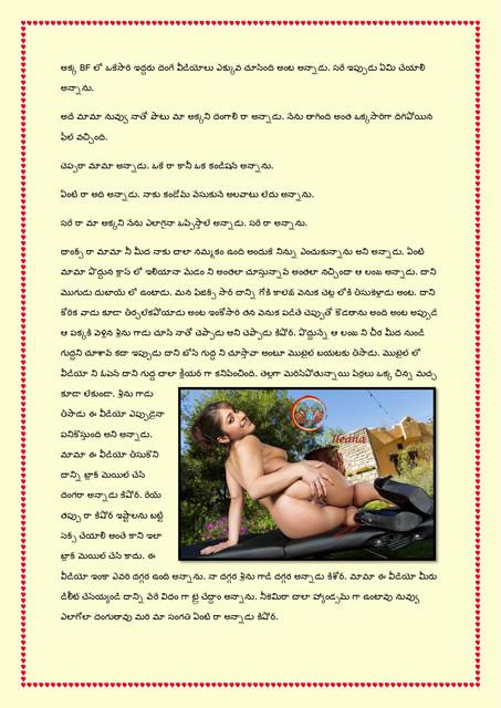 Family-katha-chitram06-page-0013