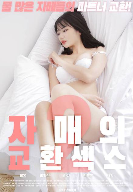 18+ Sister Exchange Sex 2 (2020) Korean Movie 720p HDRip 450MB DL