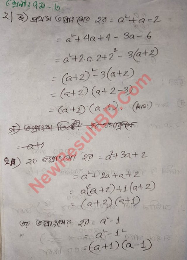 Class 7 Math 5th Week Assignment Answer