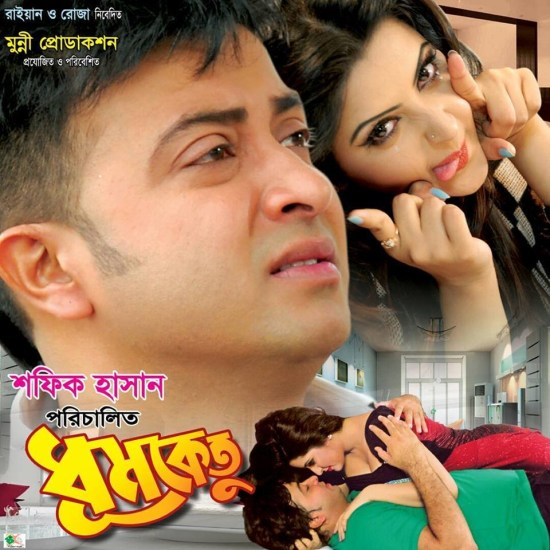 Dhumketu (2018) Bangla Movie 720p