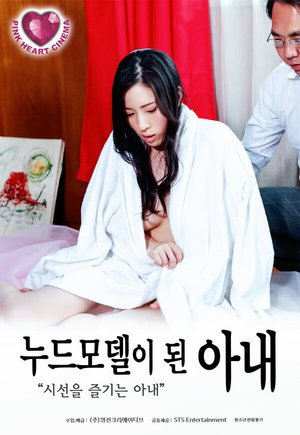 Wife-Became-a-Nude-Model-2021-Korean-Movie-720p-HDRip-Downloadf542f4e34aff9d09