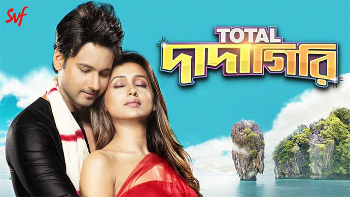 Total Dadagiri (2018) Indian Bangla Movie 720p