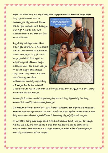 Family-katha-chitram08-page-0005