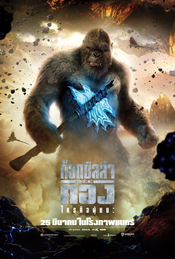 Godzilla-vs-Kong-3