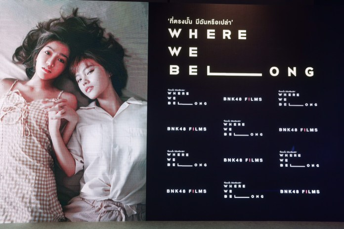 Where-we-belong-2