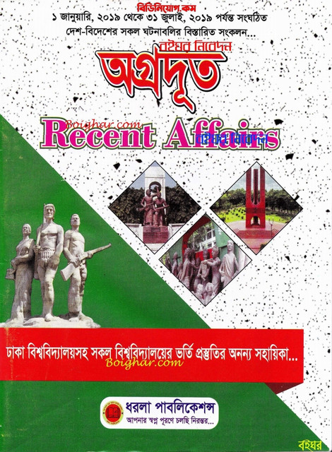Agradut-Recent-Affairs-2019-BDNiyog-Com-Copy-1