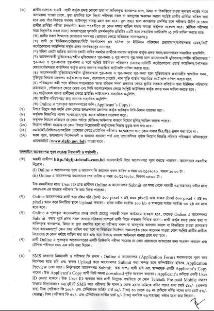 directorate-general-of-family-planning-dgfp-job-circular-2020-3