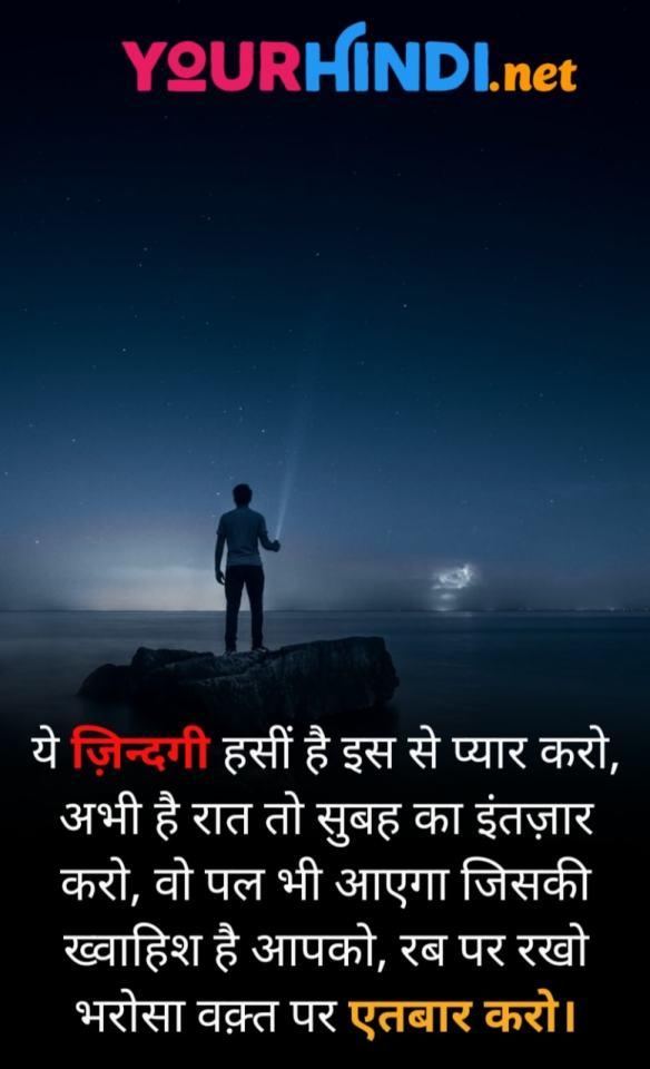 Motivational Shayari with Image