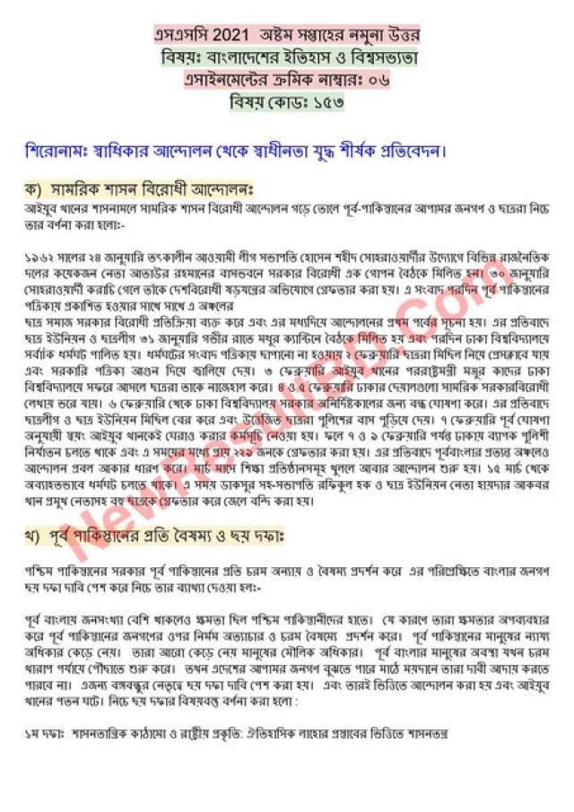 SSC History of Bangladesh & World Civilization Assignment Answer 2021 pdf download 35