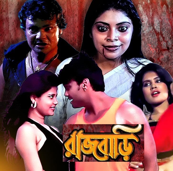 Rajbari 2021 Bengali Full Movie 720p HDRip 700MB Download