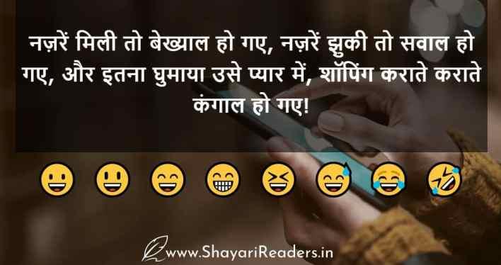 yari On LoveFunny Shayari In Hindi For Girlfriend