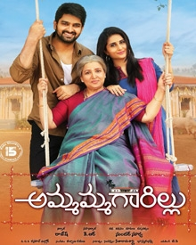 Ammammagarillu ( Nani Maa) Hindi Dubbed Movie 720p