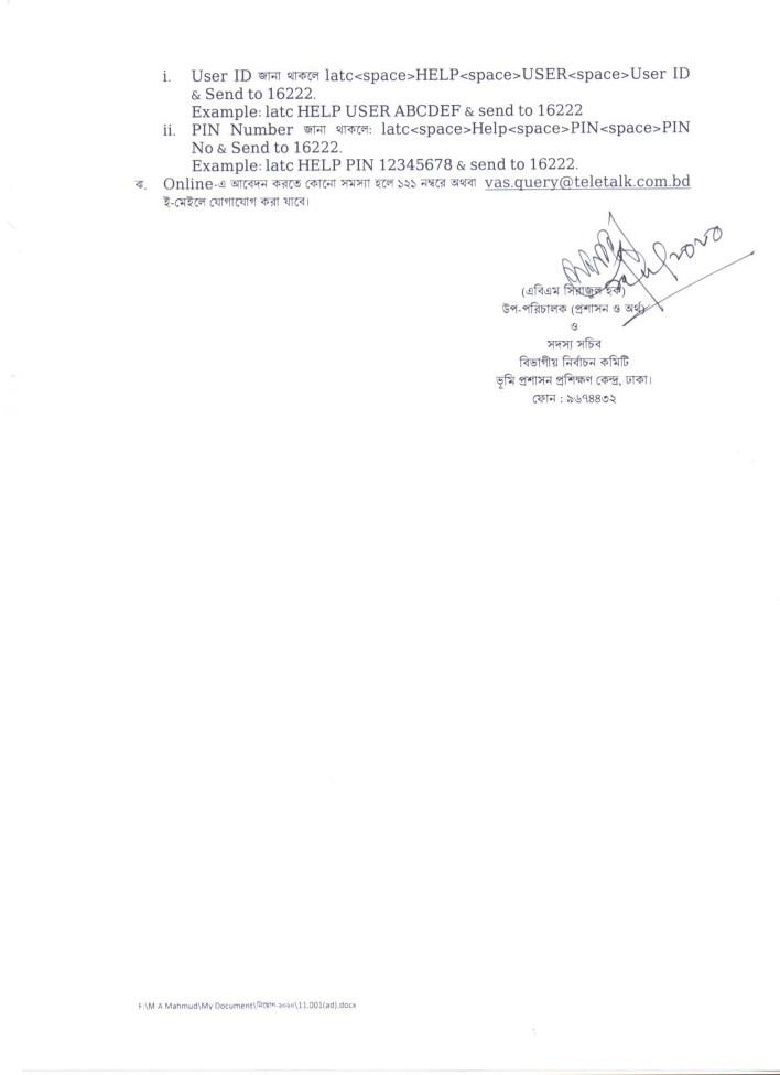 LATC-Job-Circular-2020-PDF-3