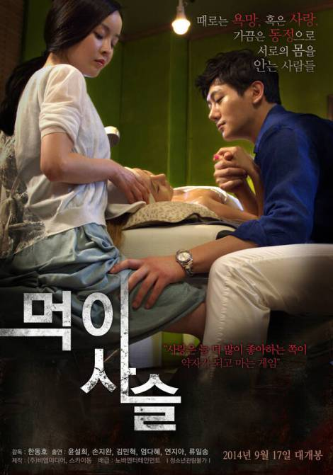 18+ Food Chain 2020 Korean Movie 720p HDRip 650MB DL