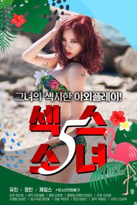18+ Sex Girl 5 (2020) Korean Movie 720p HDRip 550MB Download
