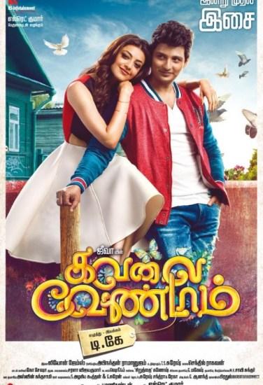 Kavalai Vendam (2016) Hindi Dubbed Movie 720p