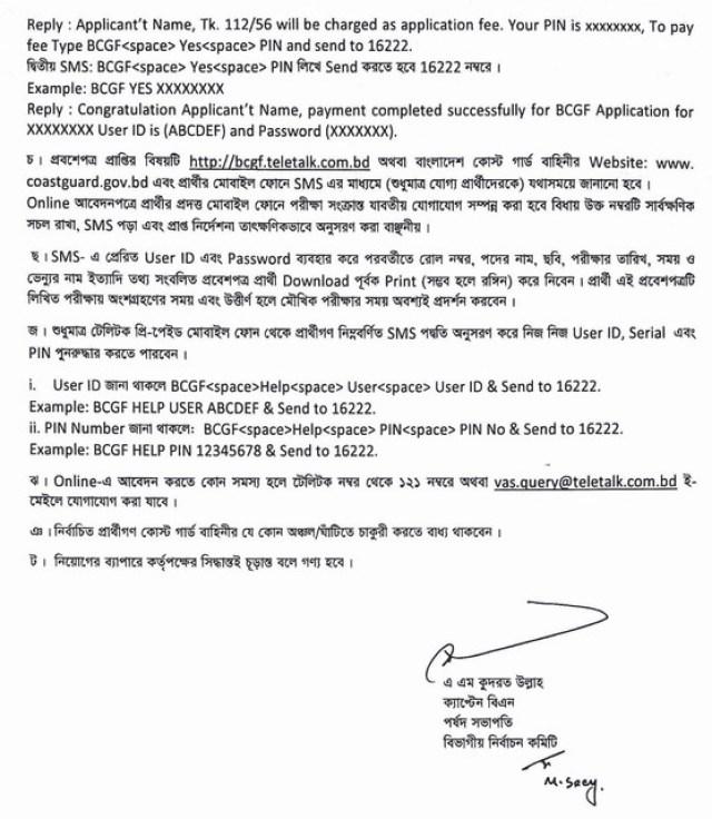 BCGF Job Circular 2021