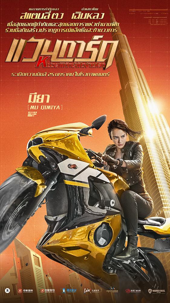 VANGUARD-1-Sht-Character-Poster5-Mi-Ya