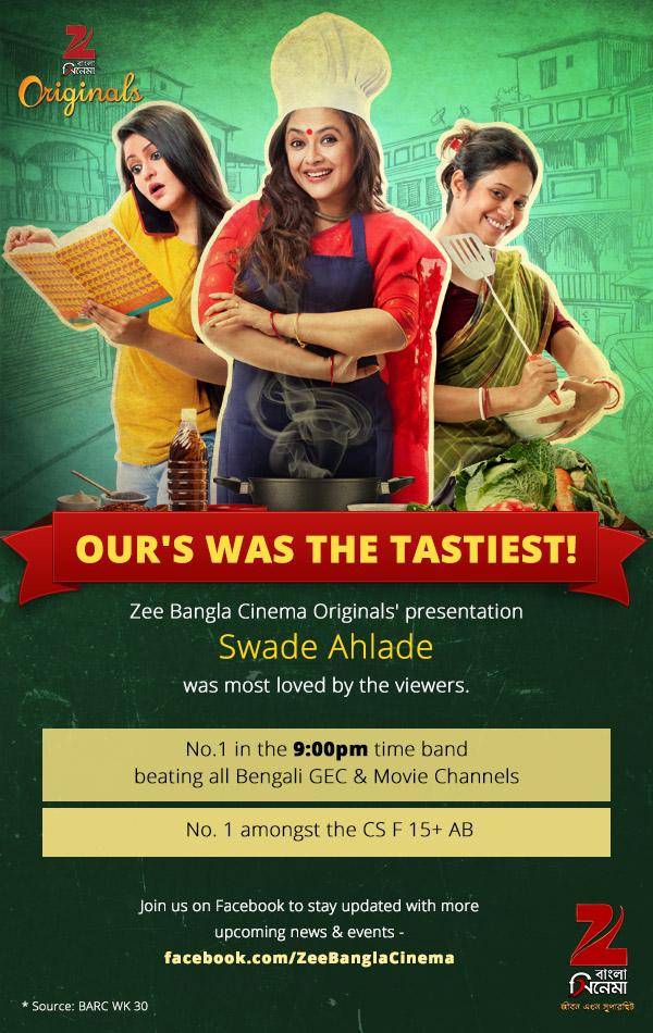 Swade Ahlade 2015 Banglai Movie HDRip x264 AAC