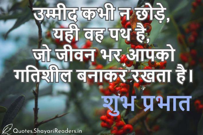100+ Good Morning Quotes in Hindi - गुड मॉर्निंग कोट्स हिंदी में