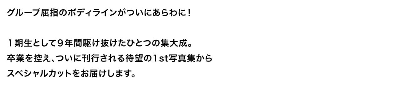 Nakada-Kana101202