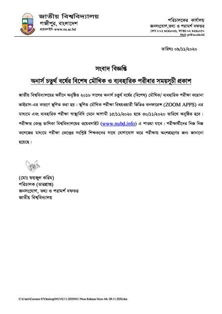 NU-Honours-4th-Year-Viva-Practical-Exam-Notice-2020-1