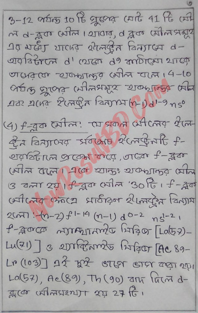 HSC Chemistry Assignment Answer 2021 pdf download 37
