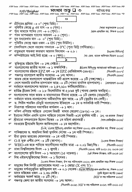 Songkha-Tatto-Dr-Md-Quamrul-Hasan-5