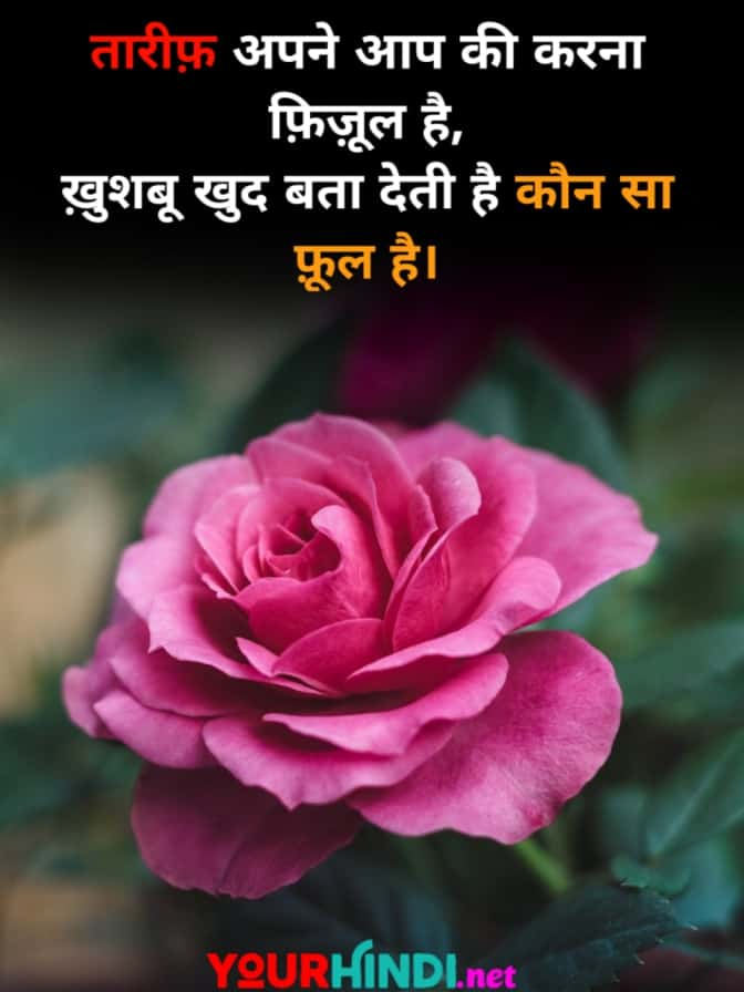 Two Line Shayari in Hindi with Images