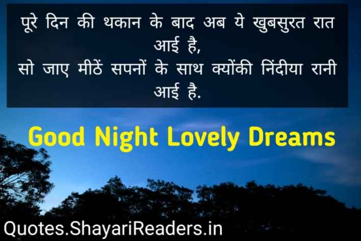 Good Night Lovely Dreams