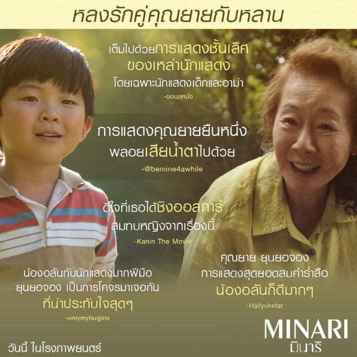 review-minari