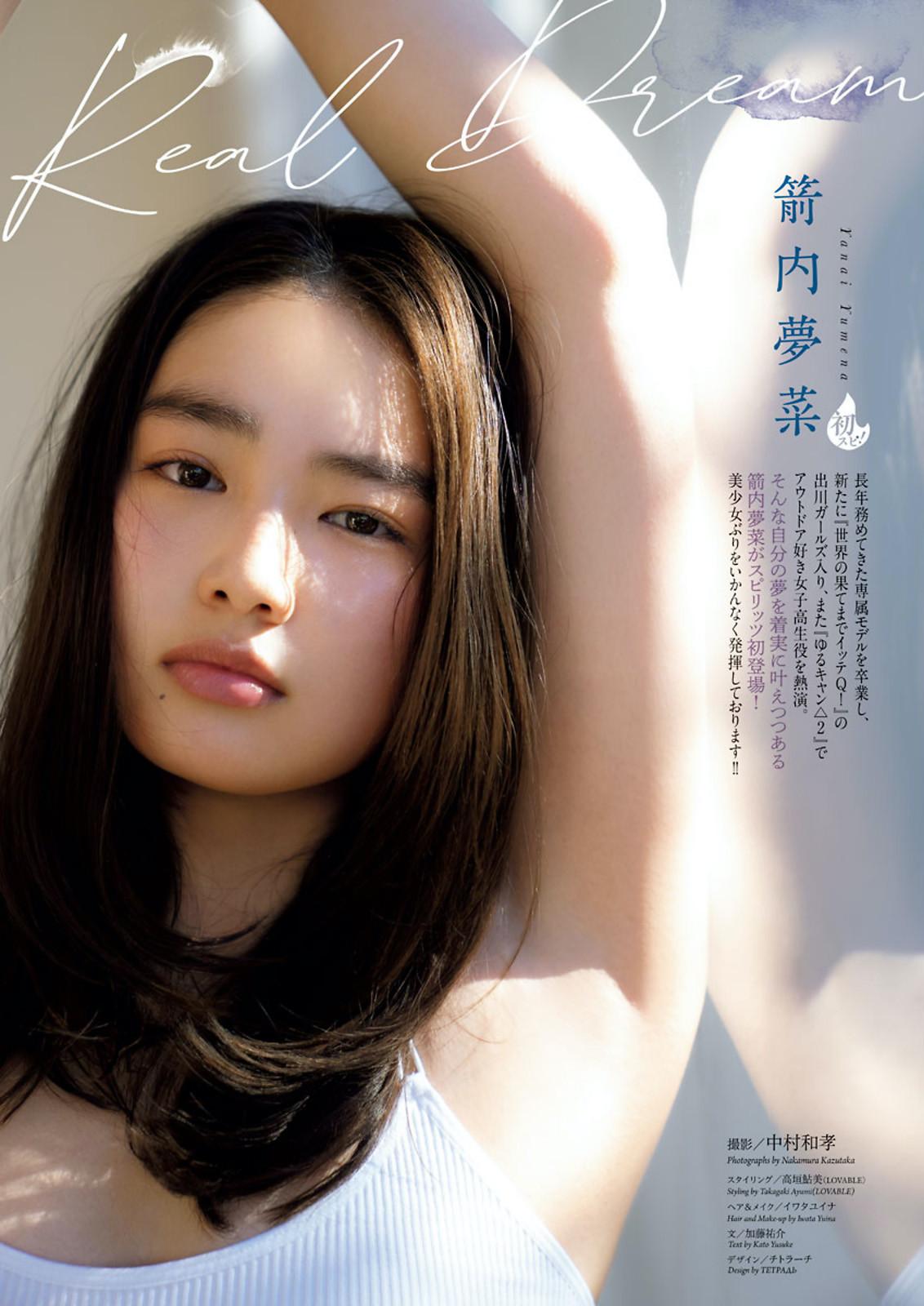 [Big Comic Spirits] 2021 No.18 Yumena Yanai 箭内夢菜02