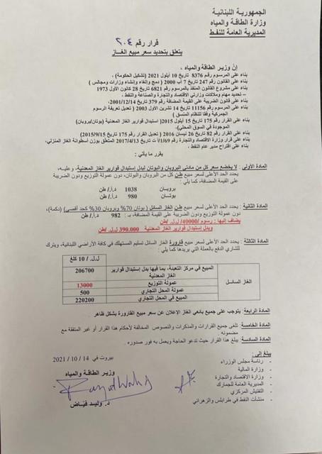 Screenshot-20211014-213031-LBCI-Lebanon