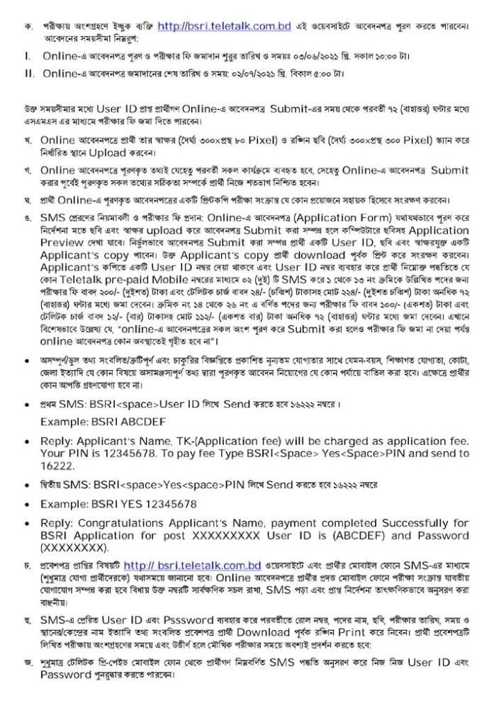 BSRI-Job-Circular-2021-3