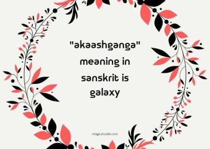 powerful beautiful sanskrit words