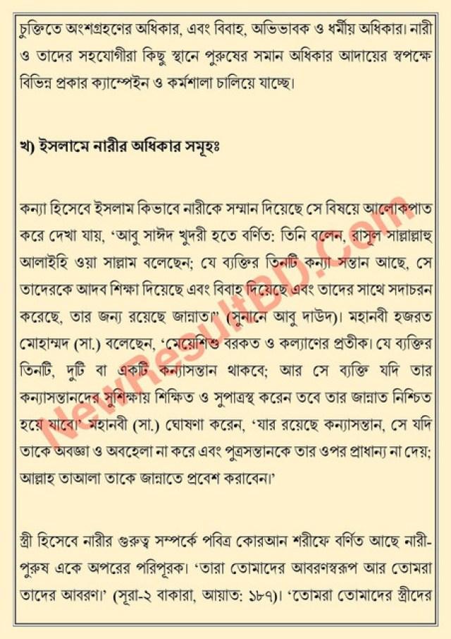 HSC Islam Shikkha 7th Week Assignment 2021 Answer এইচএসসি ইসলাম শিক্ষা সপ্তম সপ্তাহের অ্যাসাইনমেন্ট ২০২১ 2