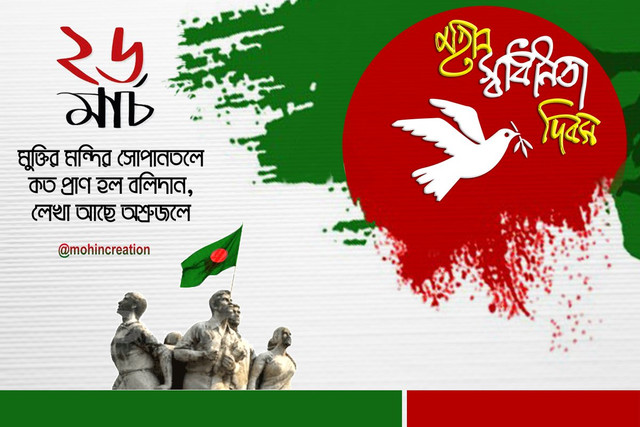 26 March 2020 Independence Day