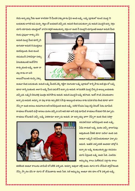 Family-katha-chitram13-page-0014