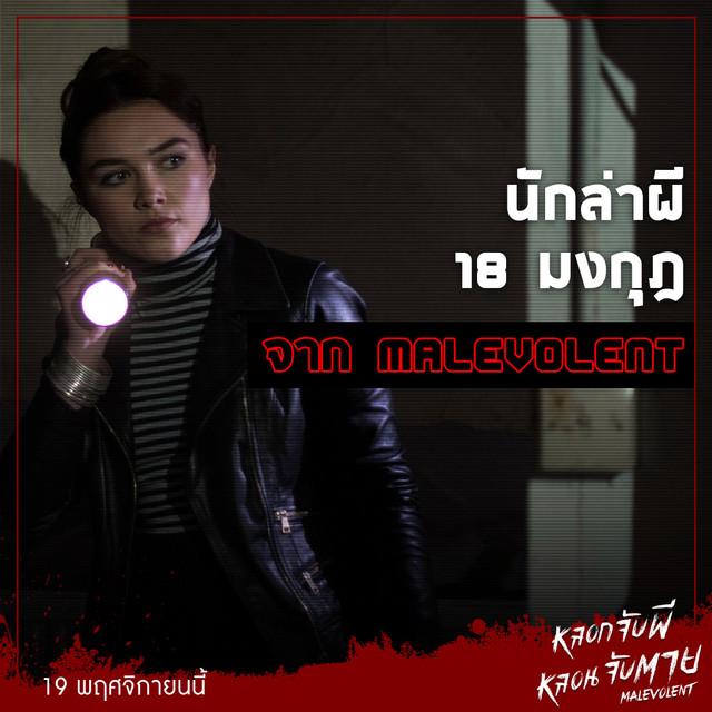 Malevolent-05