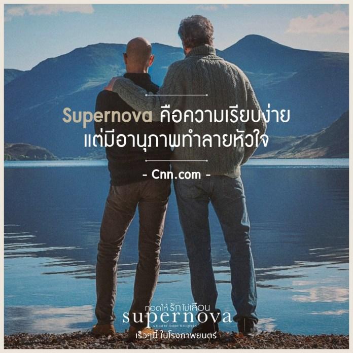 Supernova-review-2