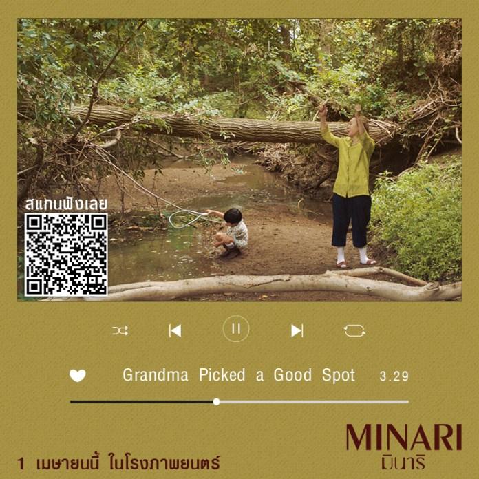 Minari-Playlist-05-1