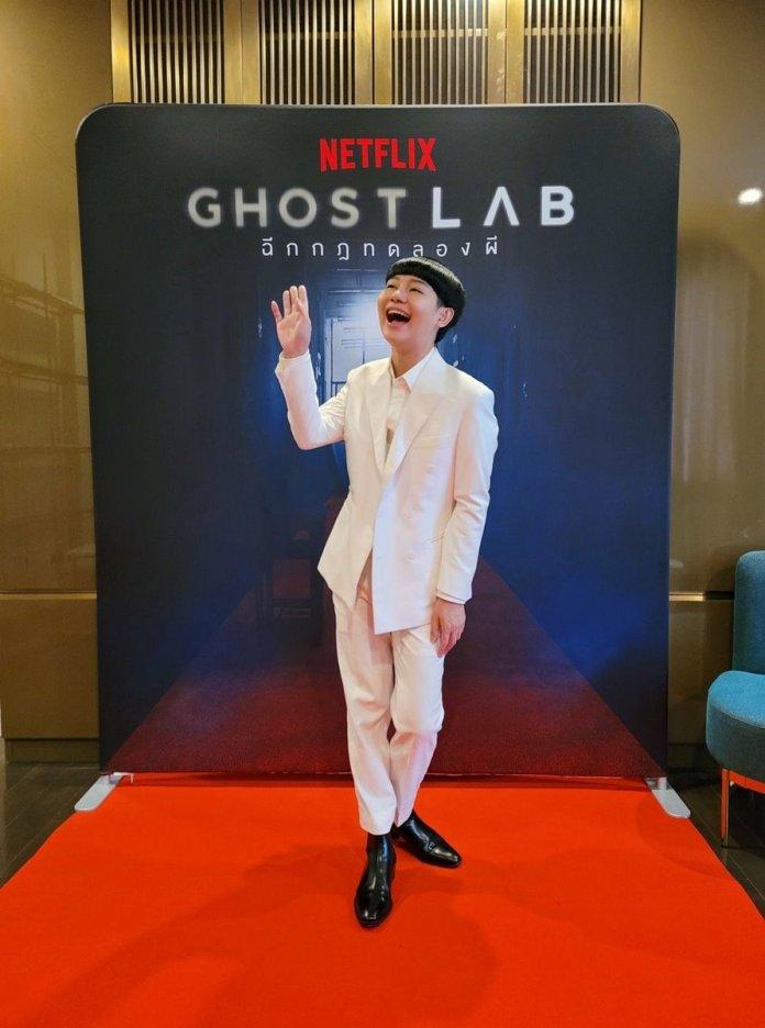 GHOST-LAB-Virtual-Premiere-Celeb-18