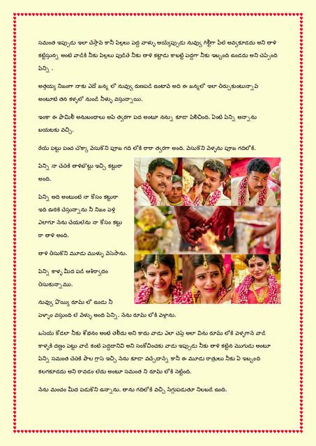 Family-katha-chitram03-page-0024