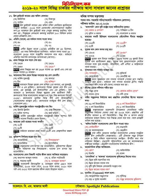 General-Knowledge-2019-20-All-Exam-Quetion-BDNiyog-Com-Copy-2