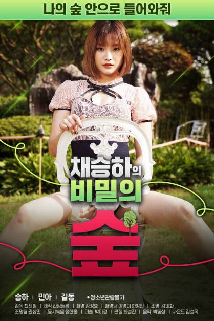 Chae-Seung-has-Secret-Forest-2020-Korean-Movie-720p-HDRip-600-MB-Download